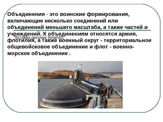 Войсковая часть - организационно самостоятельная боевая и административно-хозяйственная единица во всех видах Вооруженных сил РФ. К войсковым частям относятся все полки, корабли l-го, 2-го и 3-го рангов, отдельные батальоны (дивизионы, эскадрильи), …