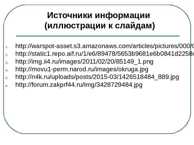 Источники информации (иллюстрации к слайдам) 17.http://mo.astrobl.ru/poselokkirovskij/sites/mo.astrobl.ru.poselokkirovskij/files/u130/39.gif 18.http://mylobi.net/wp-content/uploads/2014/06/574b8c2e54294dabf367996b34f86ff3.jpg 19.http://rt21.getbb.ru…