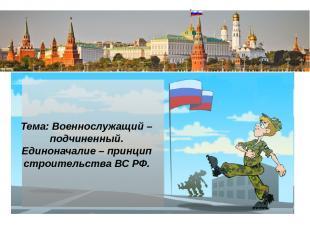 Единоначалие является одним из принципов строительства ВС РФ, руководства ими и