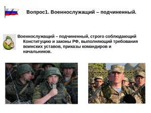Повседневная жизнь и деятельность военнослужащих в воинской части осуществляются