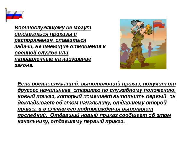 И так, на занятии мы рассмотрели вопросы: 1. Военнослужащий -подчиненный. 2. Единоначалие – принцип строительства ВС РФ.