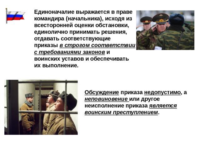 Подчиненный обязан беспрекословно выполнять приказы начальника. Выполнив приказ, он может подать жалобу, если считает, что по отношению к нему поступили неправильно. Лица гражданского персонала Вооруженных Сил Российской Федерации являются начальник…