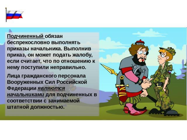 Приказ (приказание) должен соответствовать требованиям законов и воинских уставов.