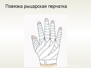 Повязка рыцарская перчатка
