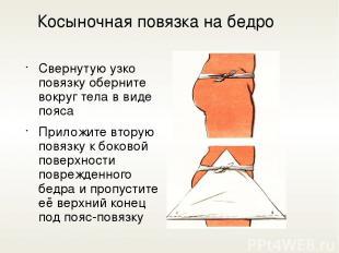Косыночная повязка на бедро Свернутую узко повязку оберните вокруг тела в виде п