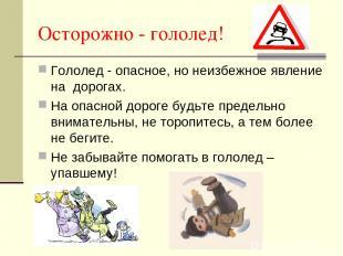Осторожно - гололед! Гололед - опасное, но неизбежное явление на дорогах. На оп
