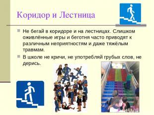 Коридор и Лестница Не бегай в коридоре и на лестницах. Слишком оживлённые игры и