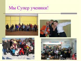 Мы Супер ученики!