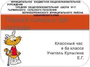 Классный час в 8а классе Учитель Кулыгина Е.Г. Первая помощь при порезах МУНИЦИП