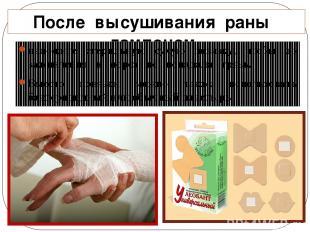 После высушивания раны тампоном наложите стерильную сухую повязку, чтобы до зажи