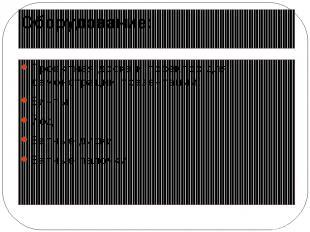 Оборудование: Проектная доска и проектор для демонстрации презентации Бинты Йод