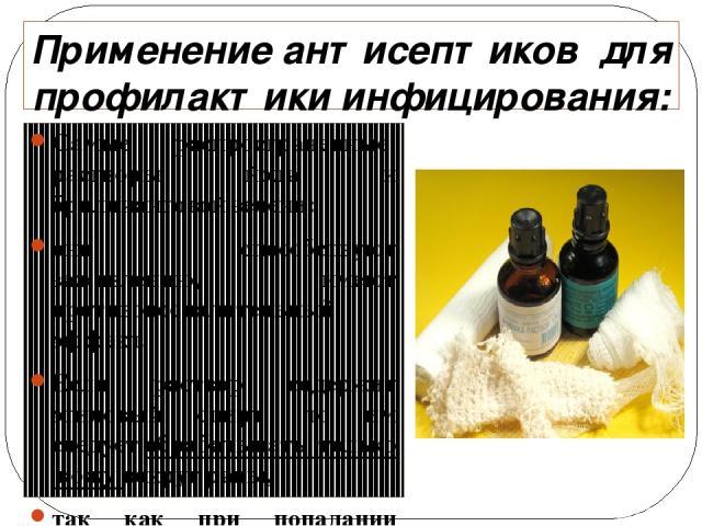 Применение антисептиков для профилактики инфицирования: Самые распространённые: растворы йода и бриллиантовой зелени: они способствуют заживлению, имеют противовоспалительный эффект. Если раствор содержит этиловый спирт, то им следует обрабатывать т…