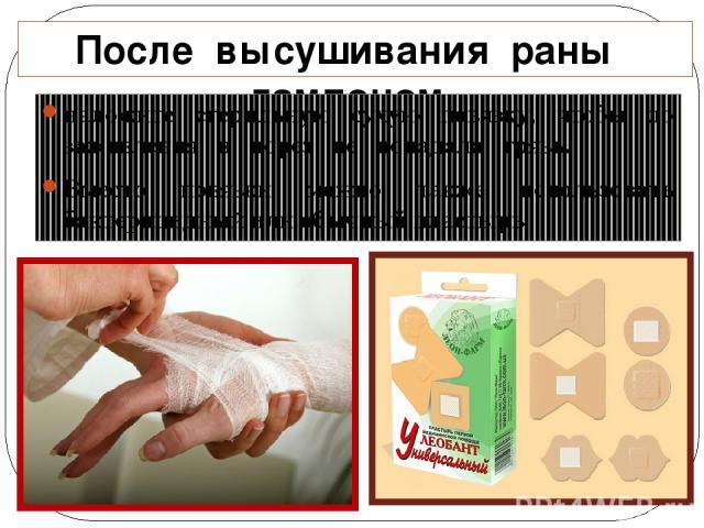 После высушивания раны тампоном наложите стерильную сухую повязку, чтобы до заживления в порез не попадала грязь. Вместо повязки можно также использовать бактерицидный или обычный пластырь