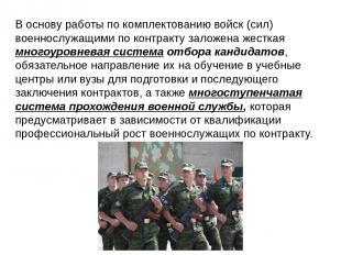 В основу работы по комплектованию войск (сил) военнослужащими по контракту залож
