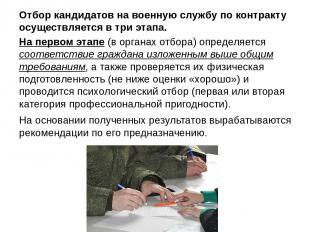 На первом этапе (в органах отбора) определяется соответствие граждана изложенным