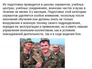 Подготовка сержантов 3-го уровня (К/в, ЗКВ) осуществляется из числа военнослужащ