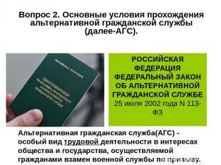 Трудовая деятельность граждан, проходящих АГС, регулируется Трудовым кодексом Ро