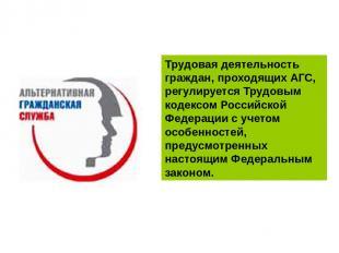 Гражданин имеет право на замену военной службы по призыву АГС в случаях, если: н