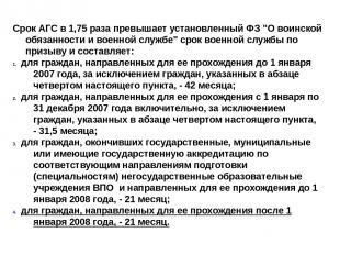 Срок АГС для граждан, проходящих данную службу в организациях ВС РФ, других войс