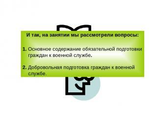 Домашнее задание: 1.Изучить материал конспекта. 2.Подготовиться к письменной про
