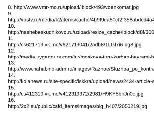 17.http://www.icvz.ru/wp-content/uploads/2013/05/list04.jpg 18.http://contract-a