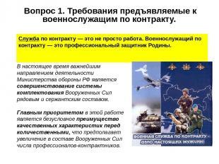 Вопрос 1. Требования предъявляемые к военнослужащим по контракту. Служба по конт