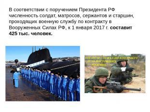 В соответствии с поручением Президента РФ численность солдат, матросов, сержанто