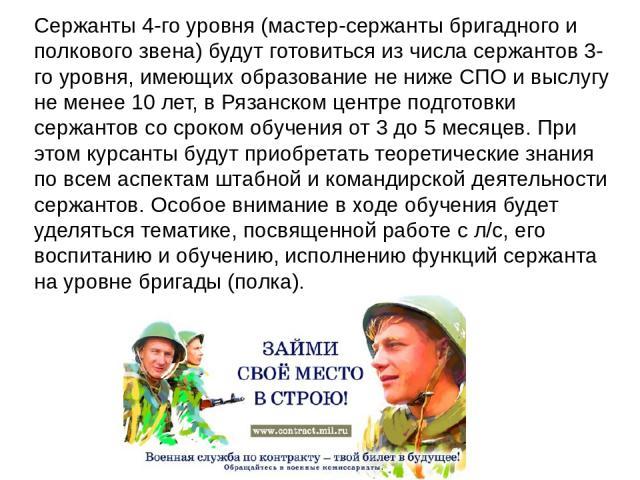 Подготовки сержантов 5-го уровня (главных сержантов от армейского звена и выше до главного сержанта Вооруженных Сил РФ) будет осуществляться из числа мастер-сержантов бригадного (полкового) звена, прослуживших не менее 15 лет, также в Рязанском цент…