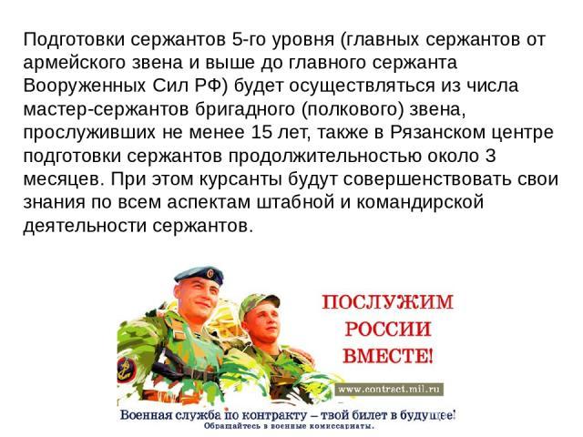 С 1 января 2012 года существенно увеличилось денежное довольствие военнослужащих по контракту. Сейчас рядовой-контрактник Сухопутных войск с учетомнадбавок и дополнительныхвыплат получает в пределах25-28 тыс. рублей, а с приличной выслугой— до 3…