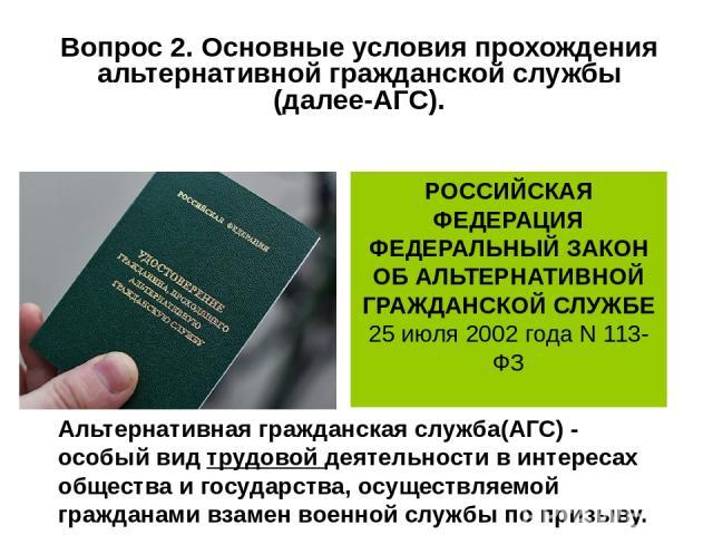 Трудовая деятельность граждан, проходящих АГС, регулируется Трудовым кодексом Российской Федерации с учетом особенностей, предусмотренных настоящим Федеральным законом.