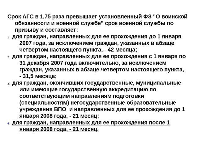 Срок АГС для граждан, проходящих данную службу в организациях ВС РФ, других войск, воинских формирований и органов, в 1,5 раза превышает установленный Федеральным законом