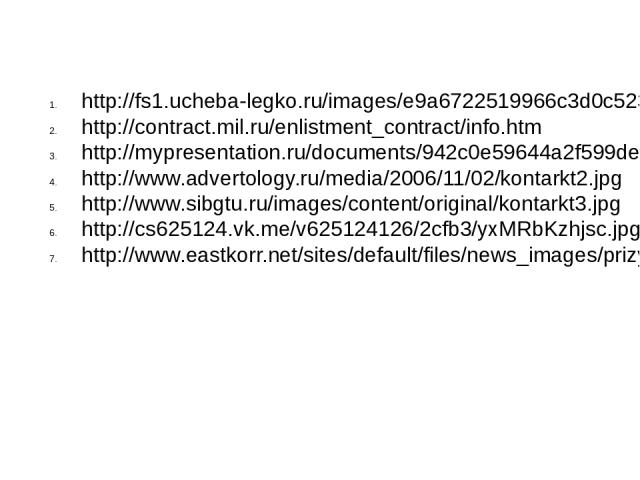 8. http://www.vmr-mo.ru/upload/iblock/493/voenkomat.jpg 9.http://vostv.ru/media/k2/items/cache/4b9f9da50cf2f358abdcd4a4321104f9_XL.jpg 10.http://nashebeskudnikovo.ru/upload/resize_cache/iblock/d8f/300_0_1/d8f28b79f9145aac3f8aee0f2eaecffd.JPG 11.http…