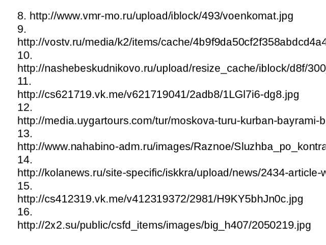 17.http://www.icvz.ru/wp-content/uploads/2013/05/list04.jpg 18.http://contract-army.ru/img/scheme-selection.jpg 19.http://contract.mil.ru/files/morf/reiting(1).jpg 20.http://nevadm.ru/images/stories/uvo/7.jpg 21.http://okagazeta.ru/media/cache/96/1e…