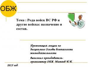 Ракетные армии-3 Ракетные соединения-12 Учебные центры и школа техников-3 Структ