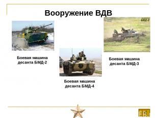 Внутренние войска Министерства внутренних дел РФ предназначаются для охраны госу