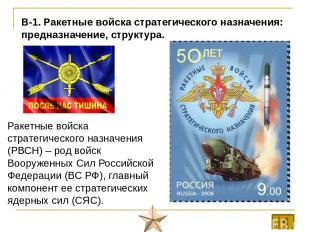 Содержание: В-1. Ракетные войска стратегического назначения: предназначение, стр