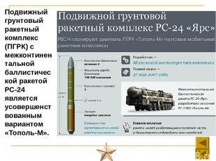 Задачи войск воздушно-космической обороны : • обеспечение высших звеньев управл