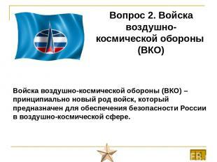 • наблюдение за космическими объектами и выявление угроз России в космосе и из к