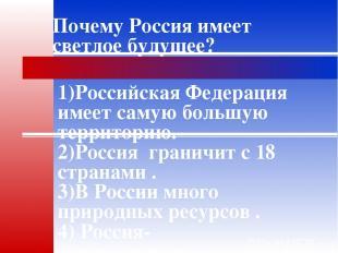 Почему Россия имеет светлое будущее? 1)Российская Федерация имеет самую большую