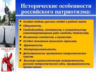 Исторические особенности российского патриотизма: Особая любовь русских людей к