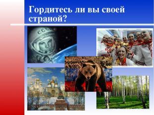 Гордитесь ли вы своей страной?