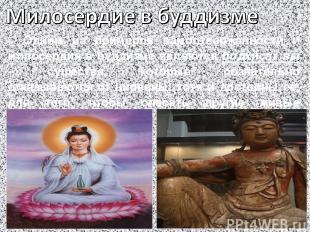 Одним из примеров самоотверженности и милосердия в буддизме являются бодхисатвы