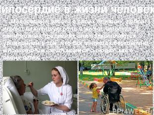 Милосердие, забота о своих ближних, доброта играют важнейшую роль в жизни челове