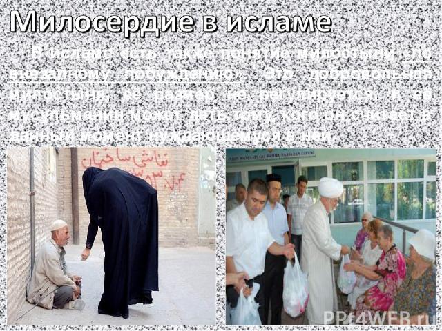 В исламе есть также понятие милостыни «по внезапному побуждению». Это добровольная милостыня, её размер не регулируется, и её мусульманин может дать тому, кого он считает в данный момент нуждающемуся в ней.