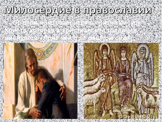 Об этом ярко говорится в притче Иисусу Христа, которая в христианской традиции именуется «Притчей о страшном суде».