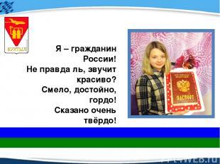Я – гражданин России! Не правда ль, звучит красиво? Смело, достойно, гордо! Сказ