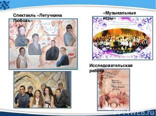 Спектакль «Летучкина Любовь» «Музыкальные игры» Исследовательская работа