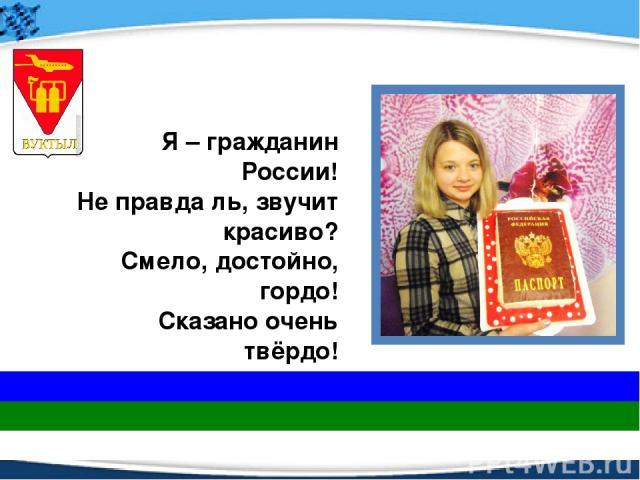 Я – гражданин России! Не правда ль, звучит красиво? Смело, достойно, гордо! Сказано очень твёрдо! А. Хвостицкая