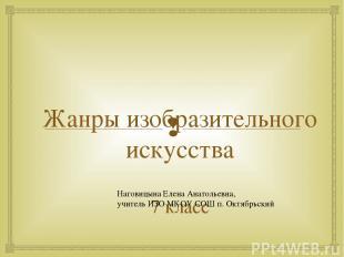 Жанры изобразительного искусства 7 класс Наговицына Елена Анатольевна, учитель И