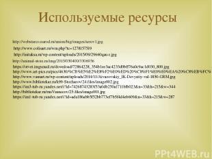 Используемые ресурсы http://webstarco.narod.ru/union/big/images/serov1.jpg http: